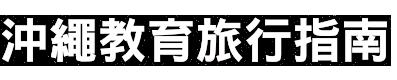 沖繩教育旅行指南